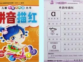 儿童尊宝娱乐-学前练字必备-数字算术拼音语文描红套装(共8本)