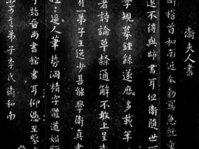 卫夫人简介_卫夫人书法价值_和王羲之关系_中华女子书法第一人