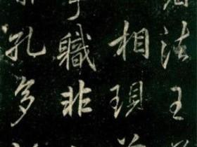 蔡文姬的父亲蔡邕传记_蔡邕书法价值地位_蔡邕怎么读_蔡中郎集