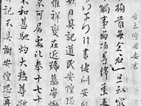 谢安书法作品欣赏_谢安行书_谢安书法字帖模板_谢安简介
