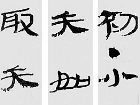 赵高简介_沙丘政变_赵高书法价值地位_赵高是如何死的