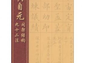 间架结构九十二法(黄自元)_正楷字体初学者的启蒙导师