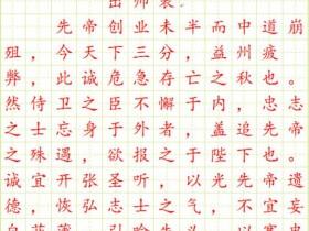 钢笔楷书《出师表》练字帖下载