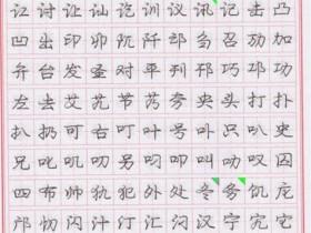 庞中华行书《现代汉语常用7000字》练字帖下载
