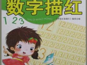 儿童练字字帖-学前练字必备-数字拼音偏旁汉字加减法描红套装(共18本)