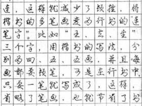 行书钢笔字帖下载-庞中华行书钢笔字帖(共36张)