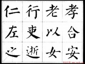 颜真卿毛笔楷书字帖下载(共27张)