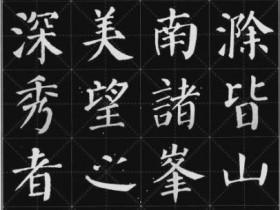 张海毛笔楷书古诗词练字帖下载(共26张)