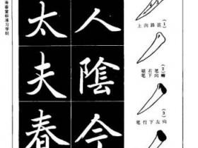 赵孟頫毛笔楷书字帖下载(共24张)