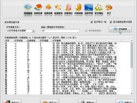 练字软件下载_汉语字霸_电脑自动查字典软件免费下载
