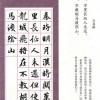 智永七言绝句唐诗4首毛笔楷书字帖下载(共24页)