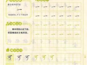荆霄鹏行书《10分钟漂亮字天天练》钢笔行书练字贴下载(44张)