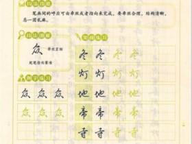 荆霄鹏行书《漂亮字快写36技》钢笔行书练字帖下载(共37张)