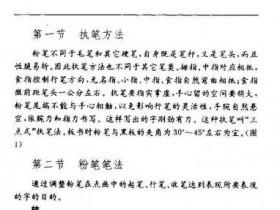 粉笔字教程《中国粉笔字书写艺术》练字帖下载(共160张)