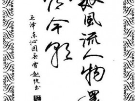 名人格言钢笔行楷字帖下载(共182张)