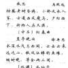 卢中南钢笔楷书字帖《元曲名篇钢笔字帖》练字帖下载(共71张)