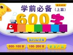 练字软件下载_宝宝幼儿学前必备600字免费下载