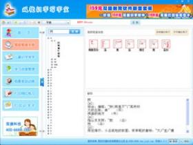 练字软件下载_双捷识字写字宝儿童综合识字软件免费下载