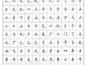 田英章《行书7000常用字》钢笔行书练字字帖免费下载(共50张)