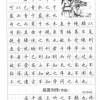 田英章《高中生必背古诗文40首》钢笔楷书练字字帖下载(共50张)