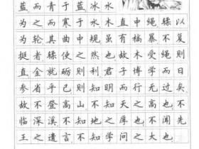 田英章《高中生必背古诗文40首》钢笔楷书尊宝娱乐下载(共50张)