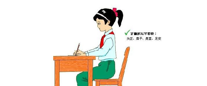 正确的坐姿_正确的坐姿图及其重要性【图示】