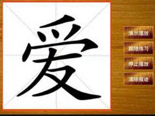 小学生练字软件下载-安卓练字板软件手机版下载
