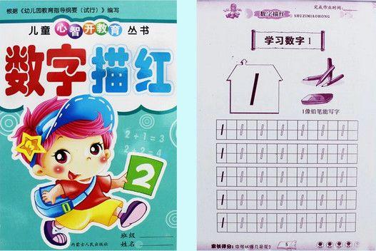 儿童练字字帖-学前练字必备-数字算术拼音语文描红套装(共8本)