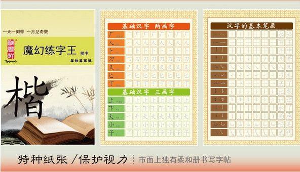 小学生至成人均适用的凹槽练字字帖速成套装-魔幻练字王