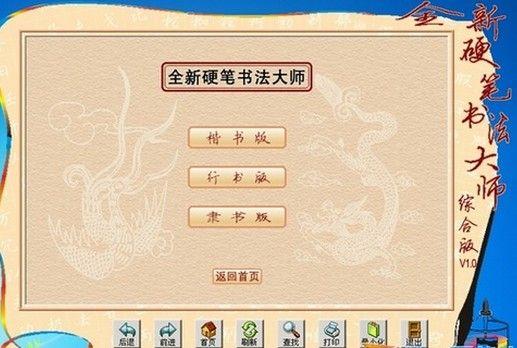 练字方法大师2.0最新简体中文破解版免费下载,硬笔练字软件必备