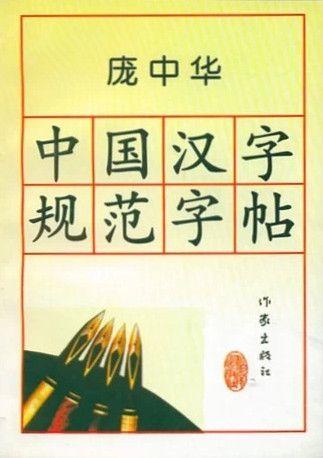 间架结构九十二法白话文版之庞中华中国汉字规范字帖