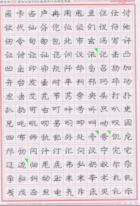 练字字帖模板下载-现代汉语常用7000字行书钢笔字帖