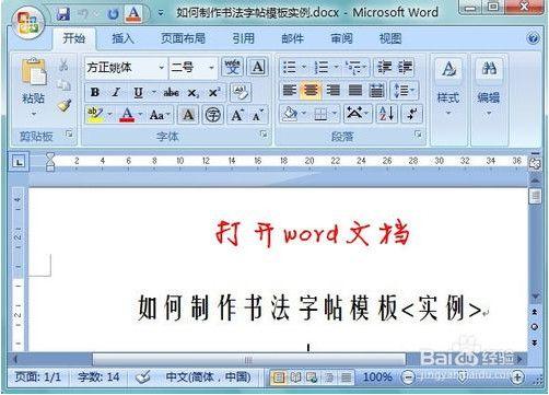 字帖模板如何制作 练字字帖模板制作过程图示 钢笔毛笔字帖通用