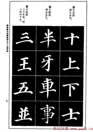 颜真卿毛笔楷书字帖 间架结构九十二法 练字帖下载 共32张图片