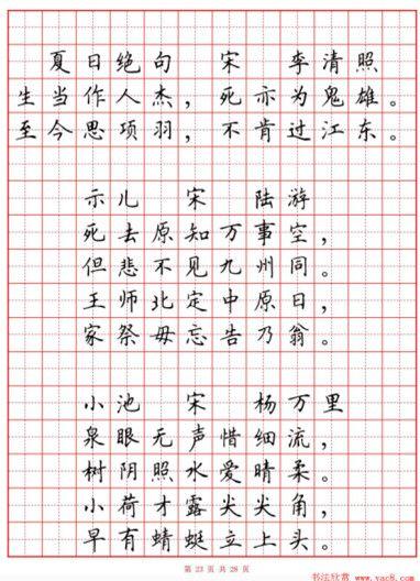 钢笔楷书字帖模板下载