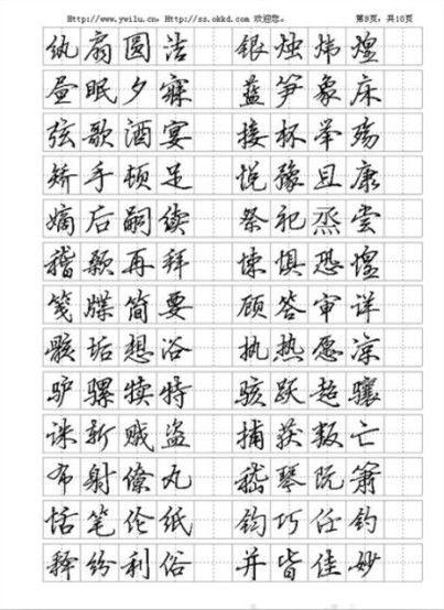 钢笔行书四字成语字帖下载