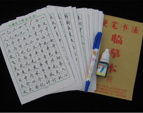 凹槽练字版_庞中华行书凹槽练字板_成人硬笔书法行楷练字字帖
