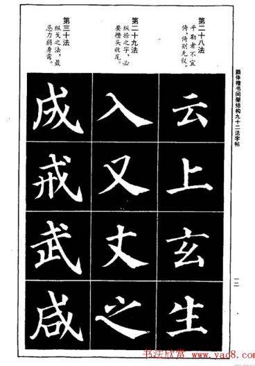 颜真卿毛笔楷书字帖《间架结构九十二法》练字帖下载(共32张)