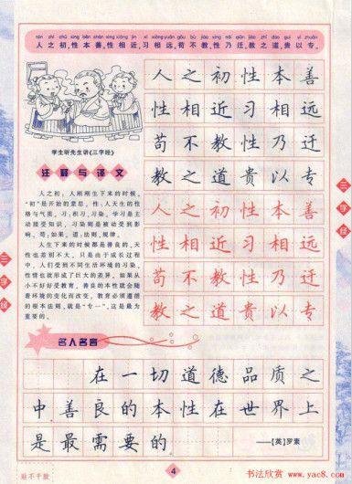 田英章钢笔楷书字帖《三字经》免费下载(共46张)
