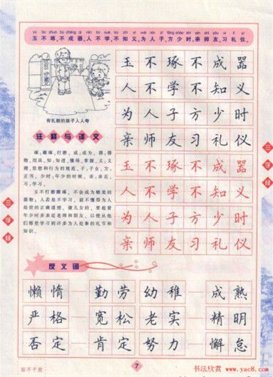 钢笔楷书字帖模板下载:链接:百度网盘下载