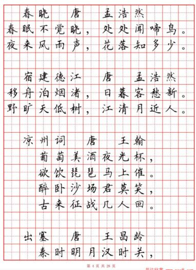 《小学生必背古诗词八十首》钢笔楷书练字帖下载(共28张)
