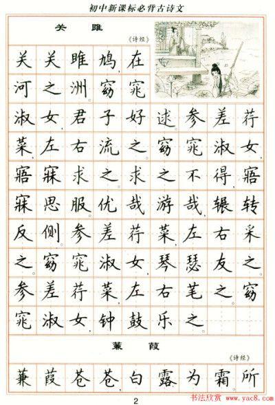 卢中南楷书《新课标初中必备古诗词》钢笔练字字帖下载(共44张)
