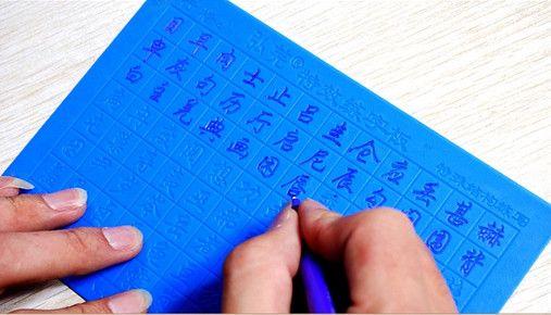 好字通特效练字凹槽练字板套装_成年人大学生行书楷书练字字帖