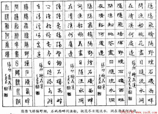钢笔练字字帖模板共有100张