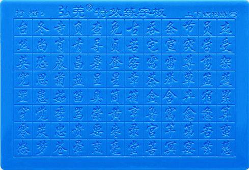 行楷钢笔字帖_弘羌特效行楷凹槽练字模板_成人练字王套装