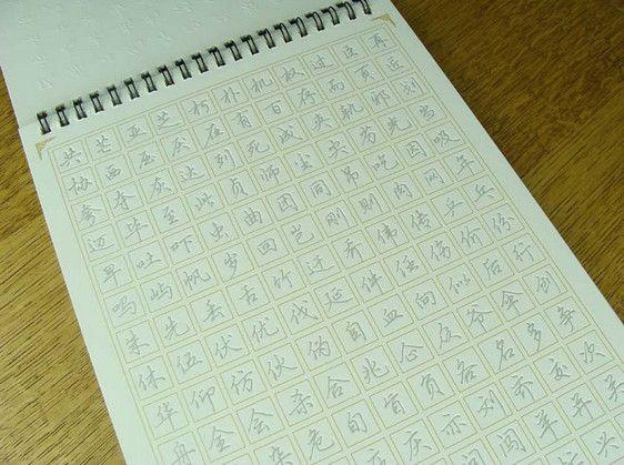 行楷钢笔字帖_好字通成人凹槽练字模板_成人速成练字字帖