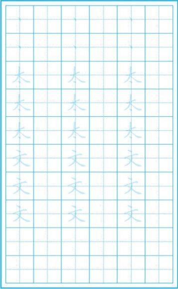《小学生规范汉字书写》练字帖下载_钢笔楷书入门字帖(共32张)