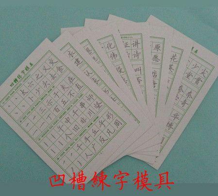 与庞中华的楷书字帖类似的钢笔楷书凹槽练字板_硬笔书法临摹本