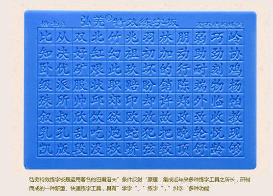正楷字体练字入门字帖_适合中小学生和成人的楷书钢笔凹槽字帖