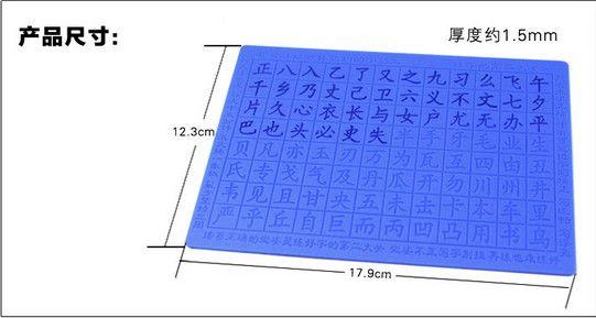 正楷字体的大楷和小楷结合起来的练字模板_钢笔楷书字帖入门速成